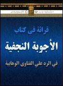 قرائه فی کتاب الاجوبه النجفیه فی الرد علی الفتاوی الوهابیه