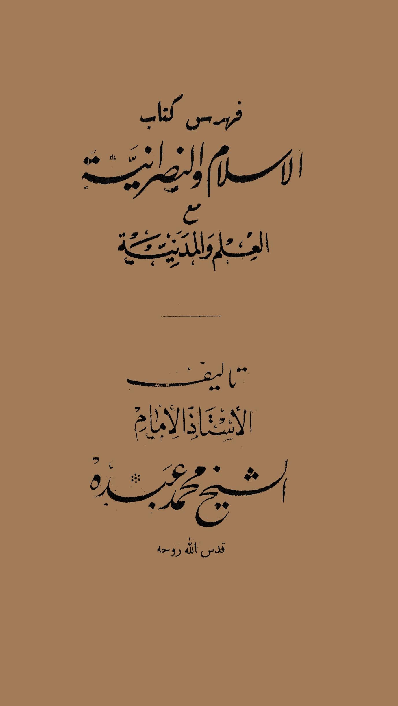 اسلام و النصر.jpg