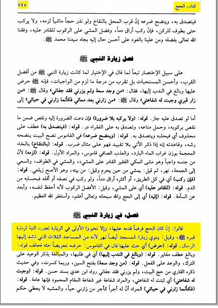 حاشیه الطحطاوی 2.png