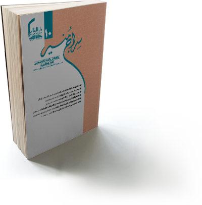 نشریه سراج منیر شماره 10