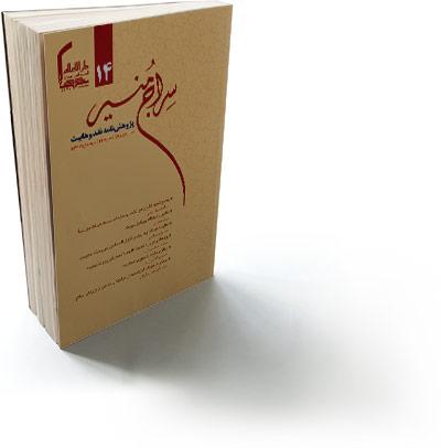 نشریه سراج منیر شماره 14