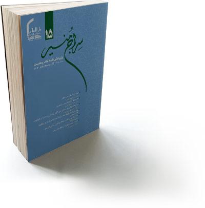 نشریه سراج منیر شماره 15