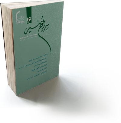 نشریه سراج منیر شماره 16