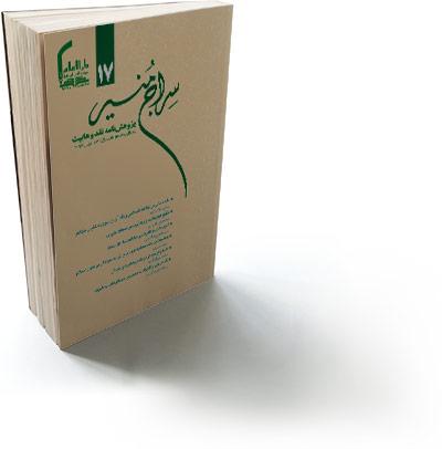 نشریه سراج منیر شماره 17