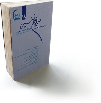 نشریه سراج منیر شماره 18