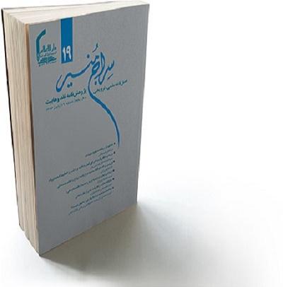 نشریه سراج منیر شماره 19