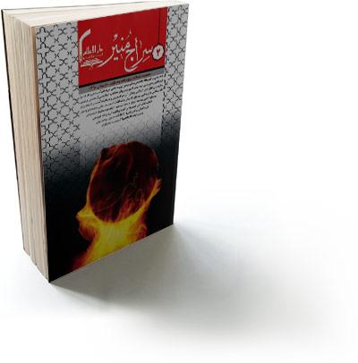 نشریه سراج منیر شماره 2