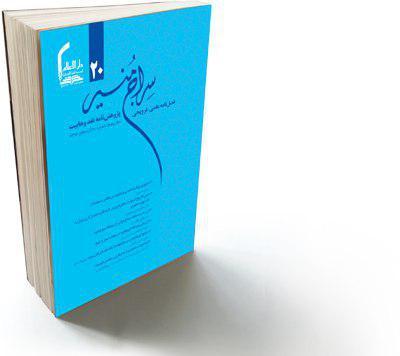 نشریه سراج منیر شماره 20
