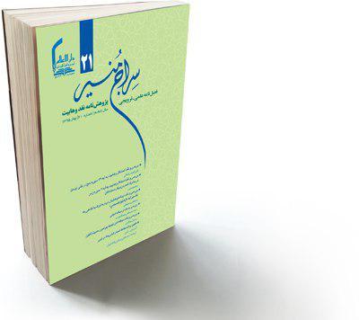 نشریه سراج منیر شماره 21