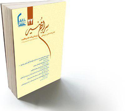 نشریه سراج منیر شماره 22