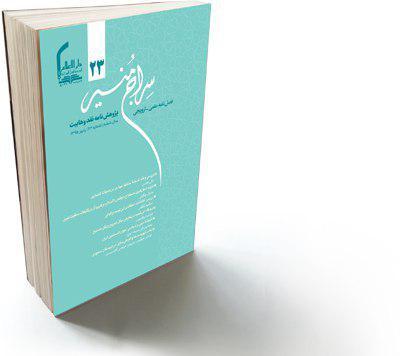 نشریه سراج منیر شماره 23