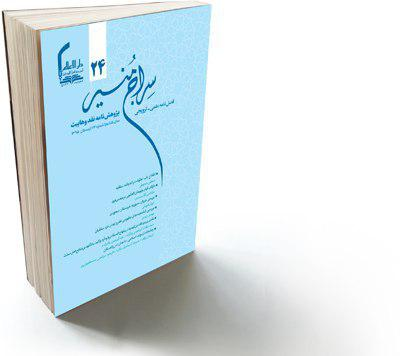 نشریه سراج منیر شماره 24