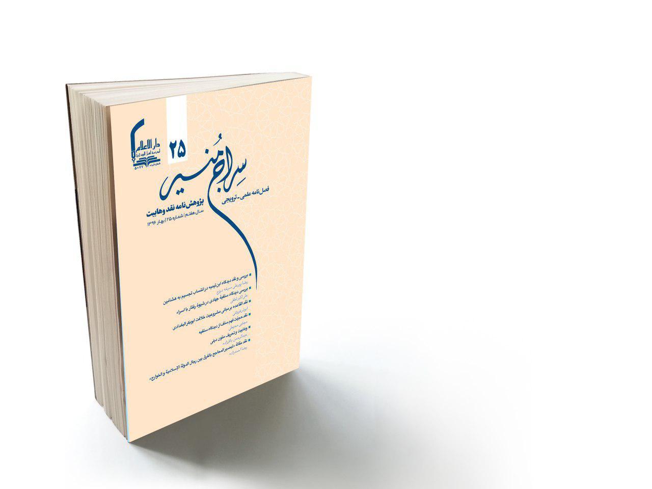 نشریه سراج منیر شماره 25