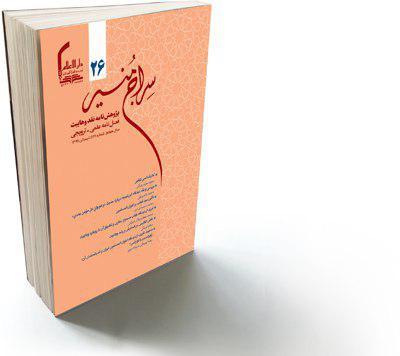 نشریه سراج منیر شماره 26