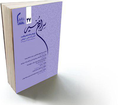 نشریه سراج منیر شماره 27