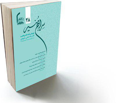 نشریه سراج منیر شماره 28
