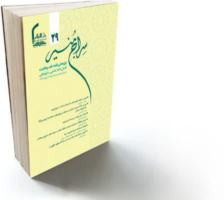 نشریه سراج منیر شماره 29