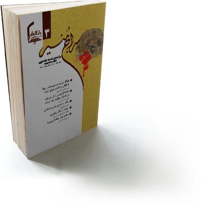 نشریه سراج منیر شماره 3