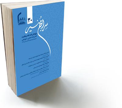 نشریه سراج منیر شماره 30