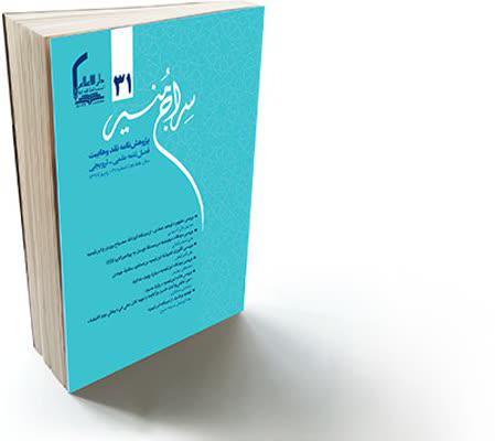 نشریه سراج منیر شماره 31