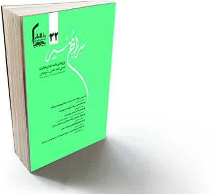 نشریه سراج منیر شماره 32