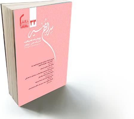 نشریه سراج منیر شماره 33