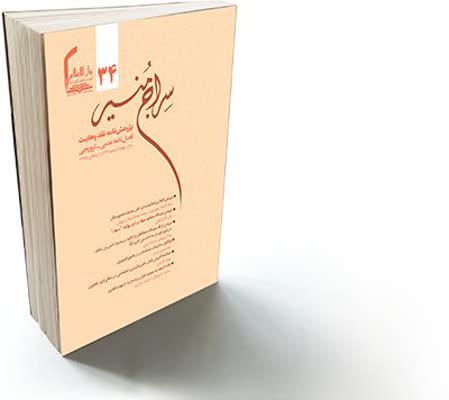 نشریه سراج منیر شماره 34