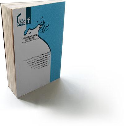 نشریه سراج منیر شماره 4