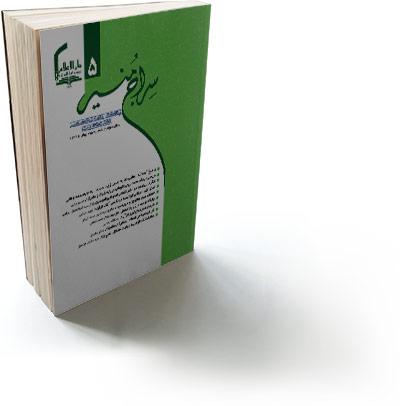 نشریه سراج منیر شماره 5