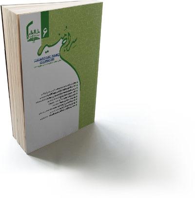 نشریه سراج منیر شماره 6