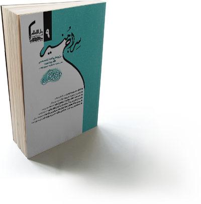 نشریه سراج منیر شماره 9