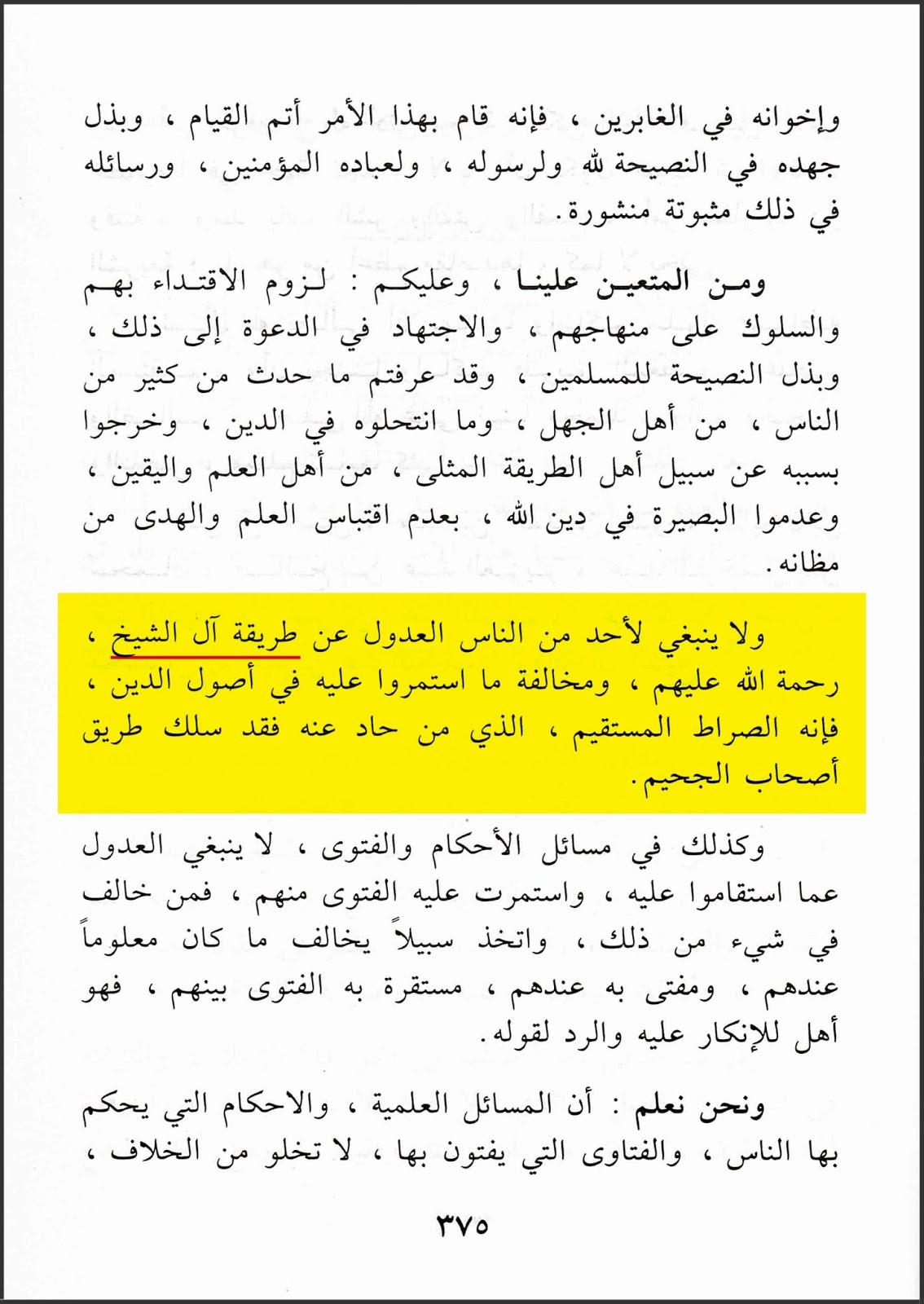 آل شیخ 1.jpg