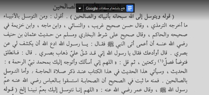 الصالحین.png
