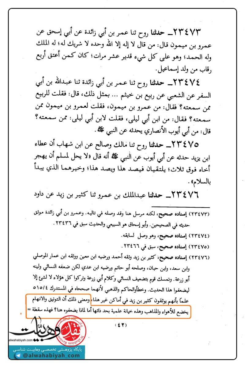 مشخص نبودن مذهب وهابیان (3).jpg