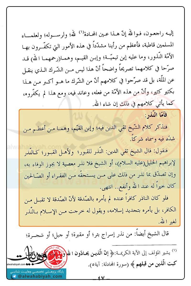 تقابل دیدگاه ابن تیمیه و ابن قیم جوزیه با وهابیت در مسأله نذر بر اهل قبور