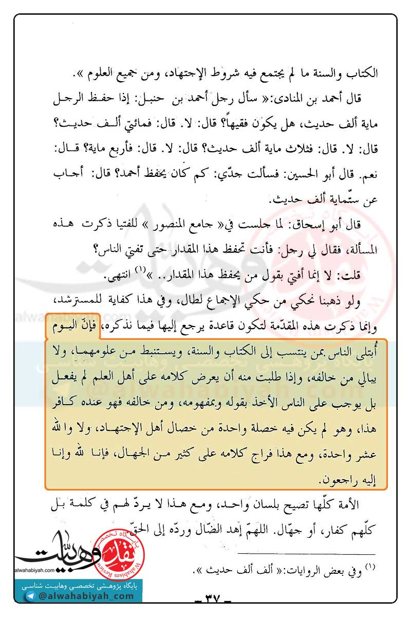 جایگاه علمی محمد بن عبد الوهاب از نظر برادرش سلیمان بن عبد الوهاب.jpg