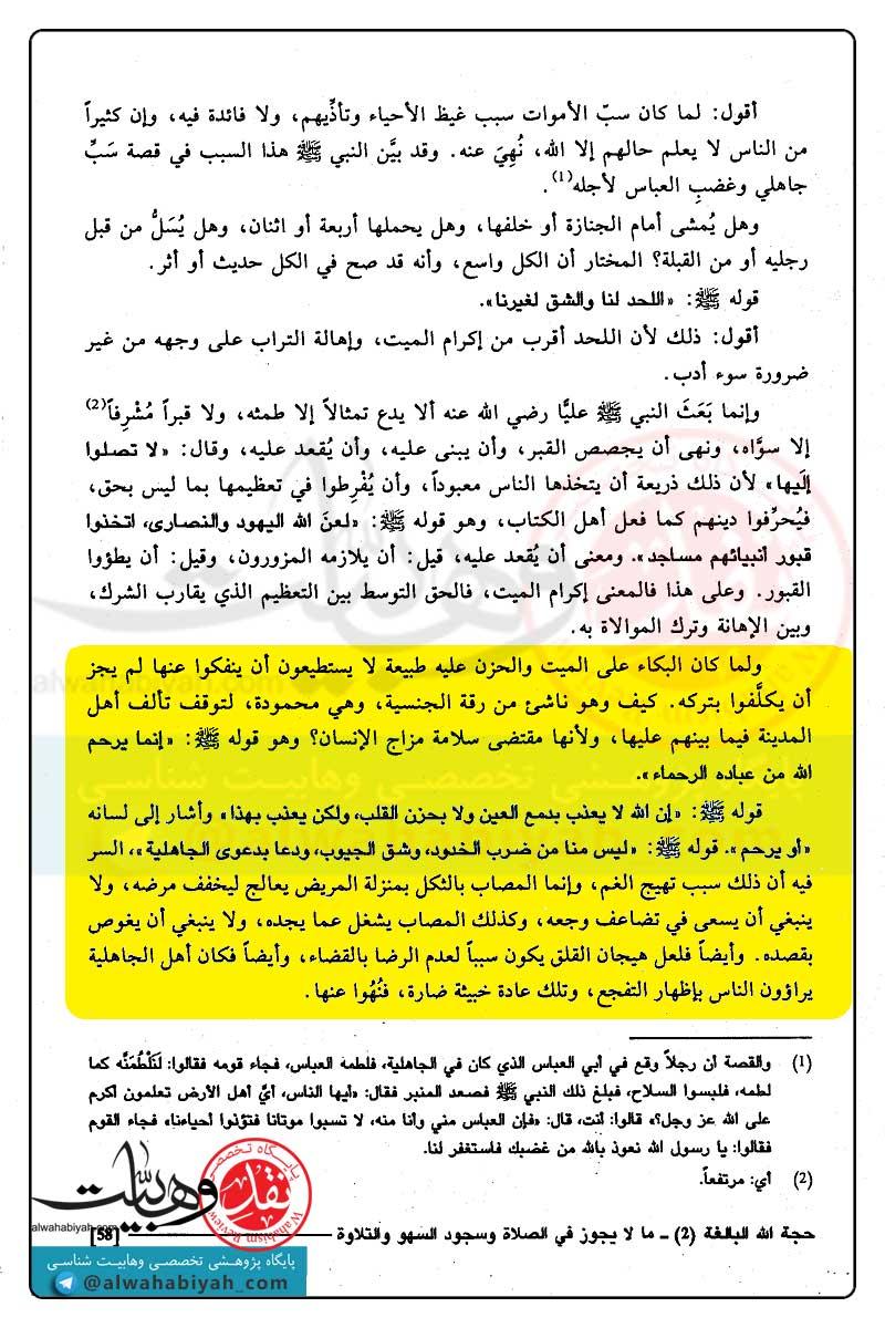 گریه-بر-میت-شاه-ولی-الله4.png