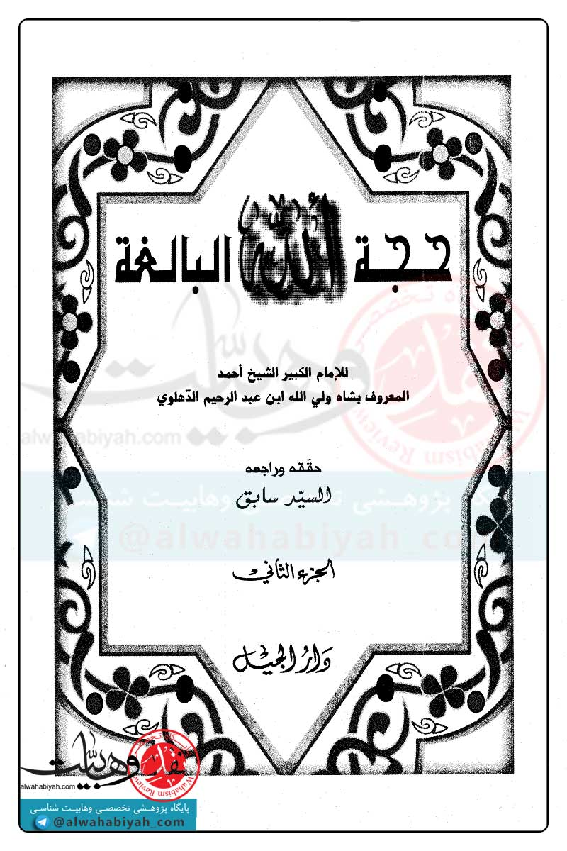 گریه-شاه-ولی-الله1.jpg